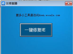 绿色浏览器修复工具(IE修复器)