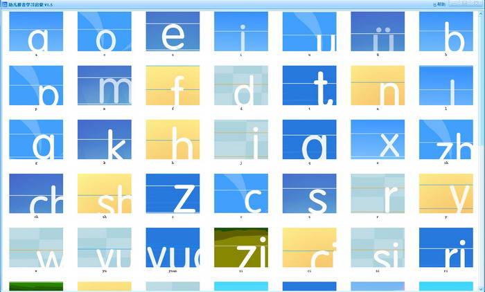 幼儿拼音学习启蒙 幼儿拼音学习启蒙1.7下载 教育教学 下载之家