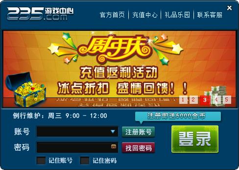 235游戏中心1.0_235游戏中心官方下载下载