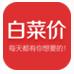 白菜价折扣 V5.1.0 for Android安卓版