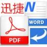 word转换成pdf转换器 6.5.0.0 免费安装版