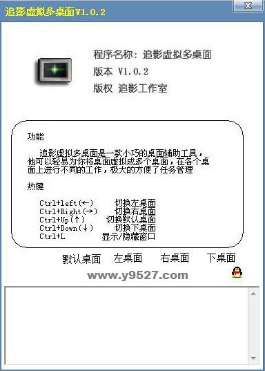 追影虚拟多桌面 1.0.2 绿色版