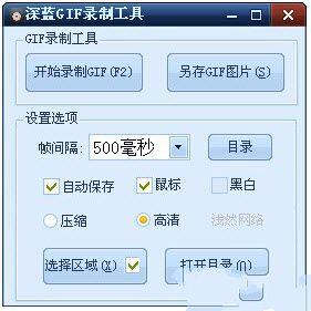 深蓝屏幕GIF录制工具