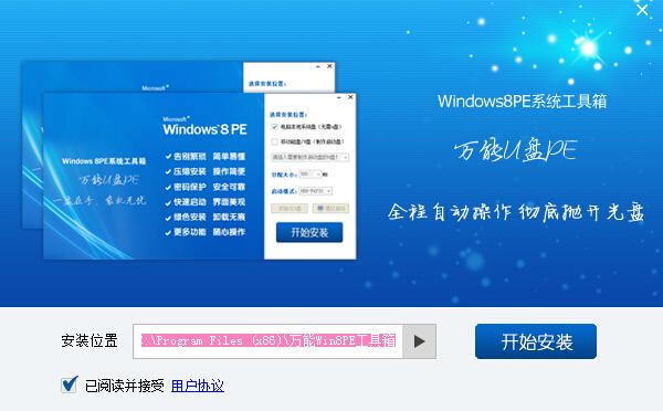 u启动win8 pe系统工具箱(万能u盘pe) 1.6.14.813 官方安装版