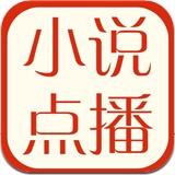 小说快播V1.0.5foriPad