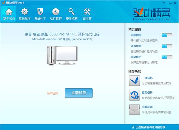 驱动精灵2013 V8.0.114.1003 官方标准版
