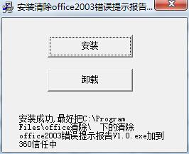 清除office2003错误提示报告