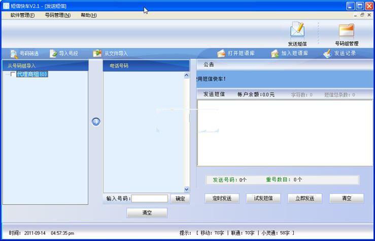 兴企短信快车2011
