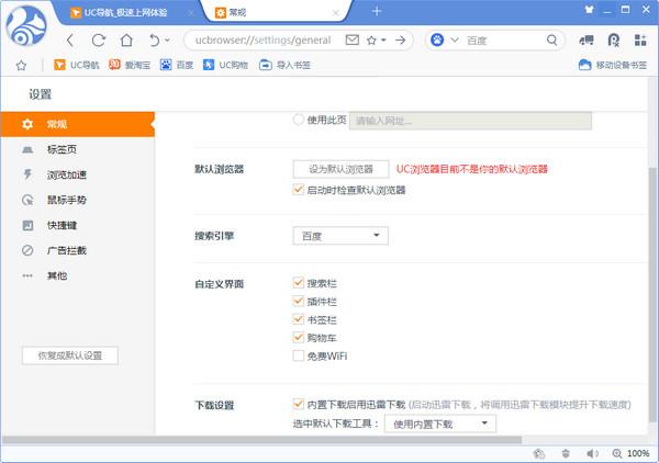 uc浏览器抢票专版