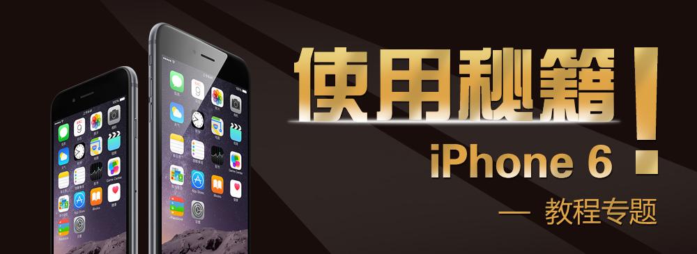 iPhone 6使用窍门及秘籍大全