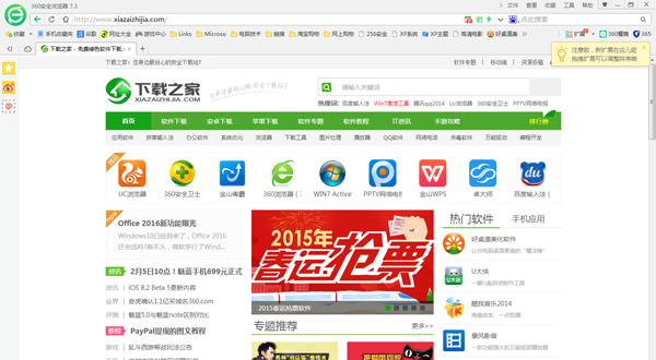 360安全浏览器7(360浏览器) 7.3.0.100 官方安装版