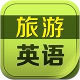 旅游英语V3.5foriPad