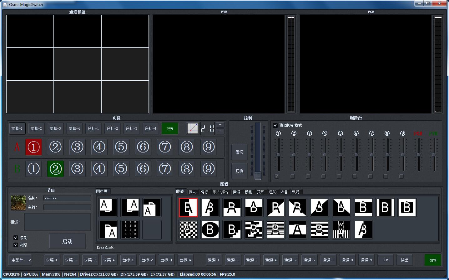 OSDE-MagicSwitch数字切换录播系统