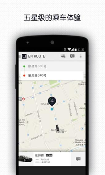 优步-Uber