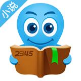 2345阅读王 V2.3.3 for Android安卓版