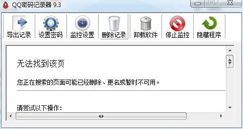画蝶qq密码记录器