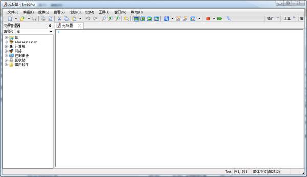 EmEditor Professional(文本编辑器) V17.8.1 绿色中文版