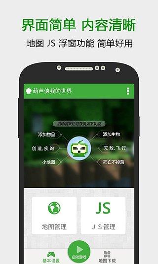 葫芦侠我的世界 V1.1.8 for Android安卓版