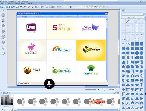 硕思logo设计师专业版