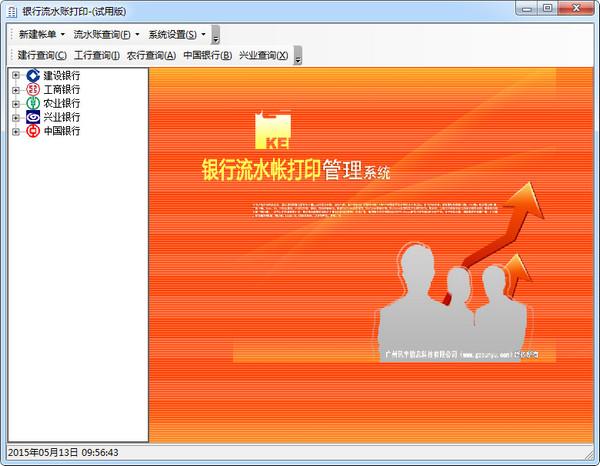 银行流水账打印软件1.0绿色版