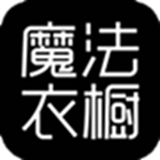 魔法衣橱 V1.0.0 for Android安卓版