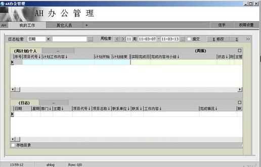 AH企业办公管理系统