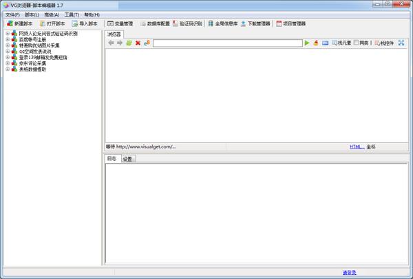 VG浏览器脚本编辑器