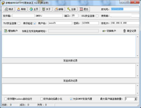 欧敏邮件SMTP代理发送王