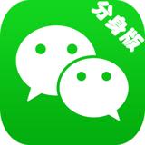 微信分身版 V0.0.9 for Android