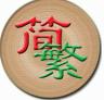 非对称性简繁转换器1.2.2绿色免费版