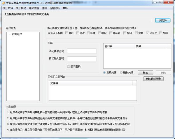 大势至文件夹共享管理软件