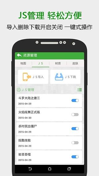 葫芦侠我的世界盒子 V1.2.3 for Android安卓版
