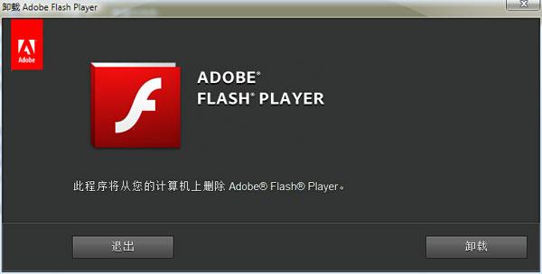 卸载Adobe Flash Player