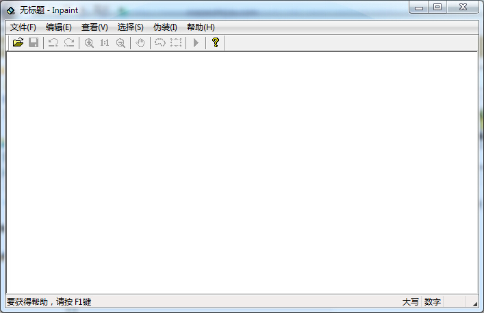 Inpaint中文版