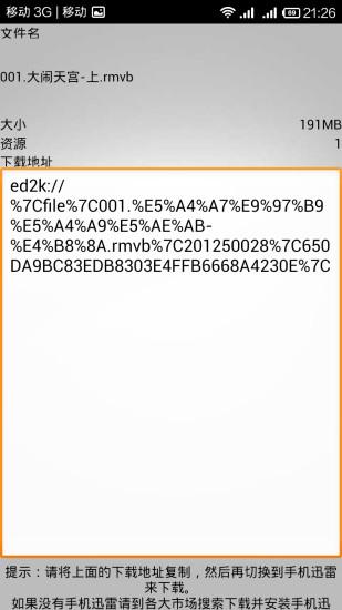 万能种子搜索器V2.9.9forAndroid安卓版