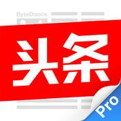今日头条专业版V4.7.4foriPhone