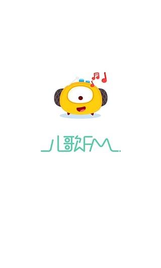 儿歌FM V1.1.1 for Android安卓版