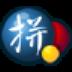 谷歌拼音输入法 V2.7.25.128 32位绿色汉化版