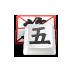 QQ五筆輸入法 V2.0.308 綠色便攜版
