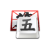 QQ五笔输入法 V2.2.342.400 官方安装版