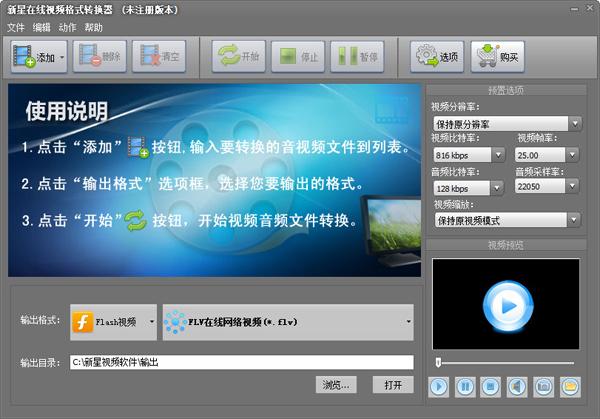 新星在线视频黄牛转换器2.2.2.0正式安装版视频育肥格式图片