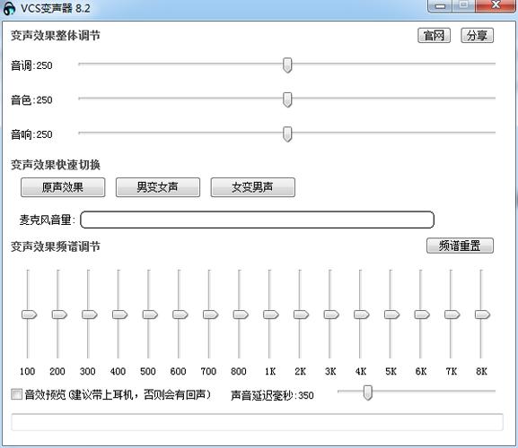 VCS变声器