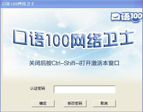 口語100網絡衛士