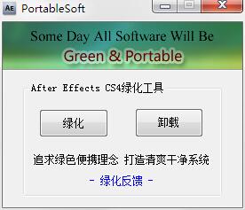 ae软件中文破解版