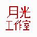 月光3DSMAX V6.0 SP1汉化补丁