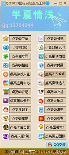 QQ2013图标自助点亮工具