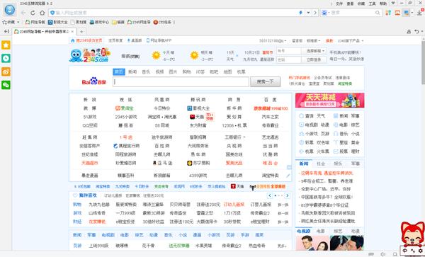 2345浏览器