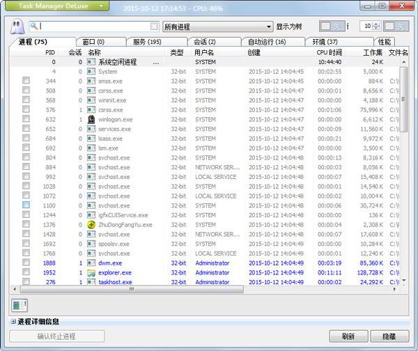 任务管理器(Task Manager DeLuxe)