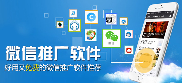 微信推广软件哪个好?好用又免费的微信推广软件推荐