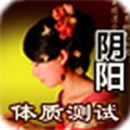 中医体质测试 V1.0 for Windows Phone